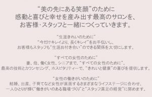 滋賀県大津市のネイルサロン・脱毛サロンビュキュアのビジョン