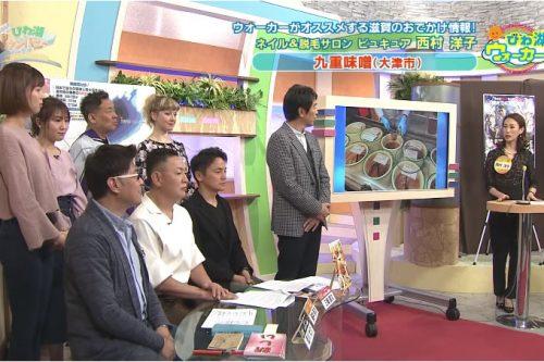 びわ湖カンパニー出演大津市脱毛サロンビュキュア