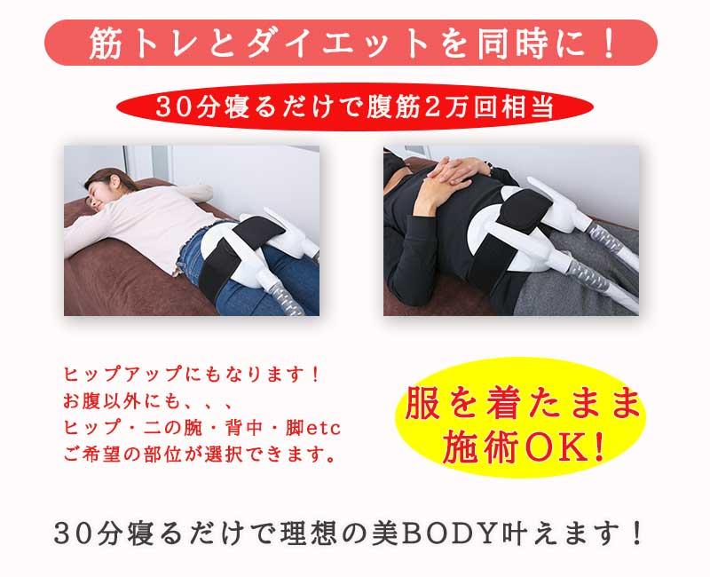 筋肉増量しながら脂肪を減らす痩身機器です